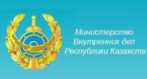 Министерство Внутренних дел РК